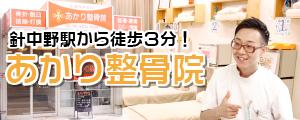 あかり整骨院-針中野駅から徒歩3分!