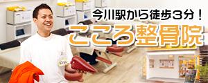 こころ整骨院-今川駅から徒歩3分!